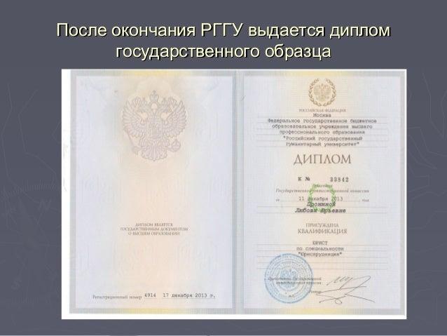 Дистанционное обучение в РГГУ  6 После окончания РГГУ выдается дипломПосле окончания РГГУ выдается диплом государственного образцагосударственного образца
