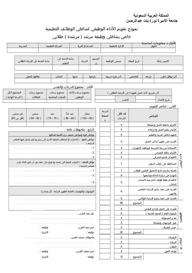 نموذج تقويم الأداء الوظيفي لوظائف مرشدة طلابية