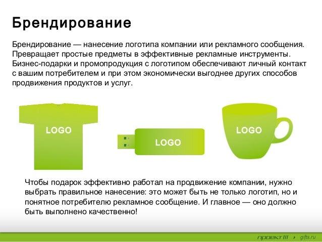 Брендирование Slide 2
