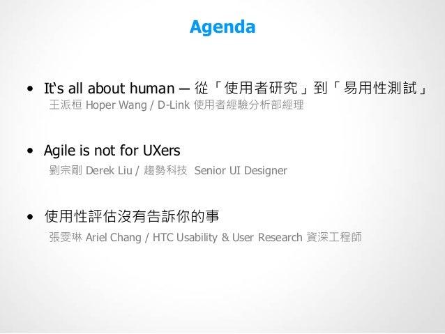 [心得分享] 如何把使用者經驗做出來 Slide 2