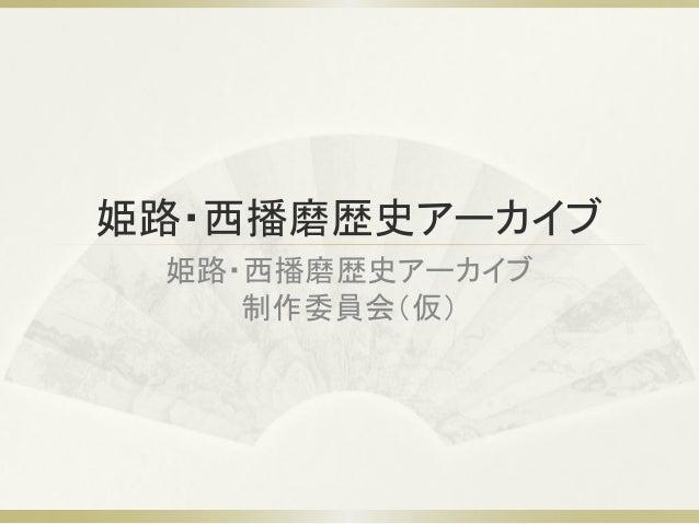 姫路・西播磨歴史アーカイブ 姫路・西播磨歴史アーカイブ 制作委員会(仮)