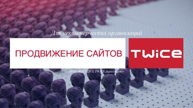 вдрПРОДВИЖЕНИЕ САЙТОВ IRINA BOVYKINA. TWICE digital agency Для некоммерческих организаций