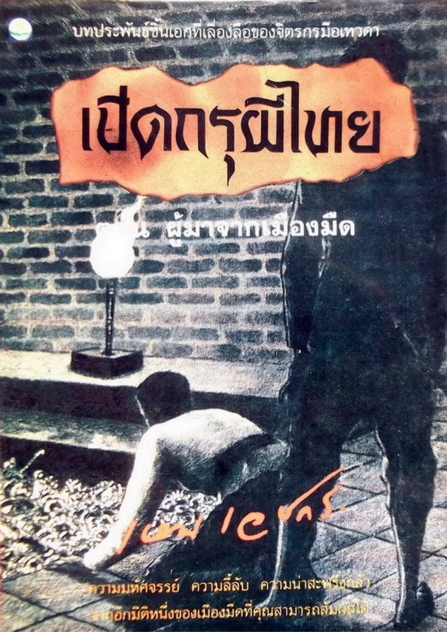 เปิดกรุผีไทย ตอนผู้มาจากเมืองมืด (เหม เวชกร)