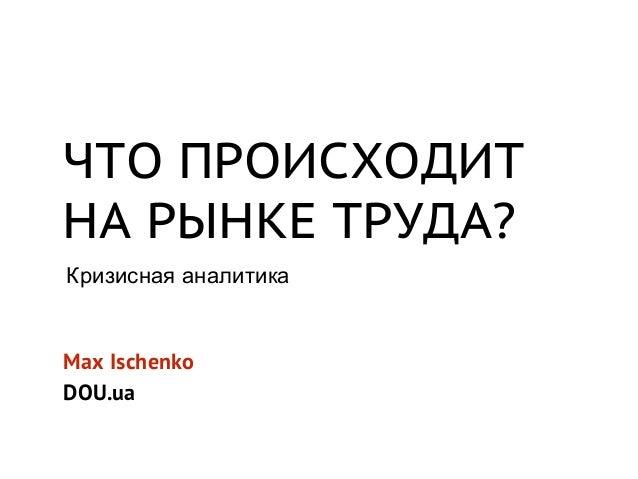 """HR-IT'2014, Максим Ищенко. Доклад """"Что происходит на рынке труда"""""""
