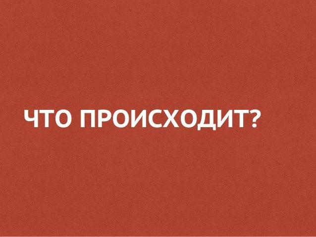 """HR-IT'2014, Максим Ищенко. Доклад """"Что происходит на рынке труда"""" Slide 3"""