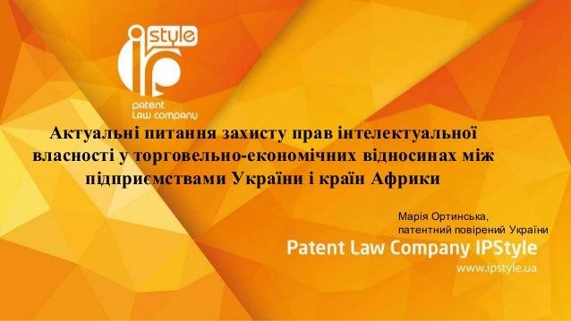IPStyle: права інтелектуальної власності у відносинах між підприємствами України і країнами Африки