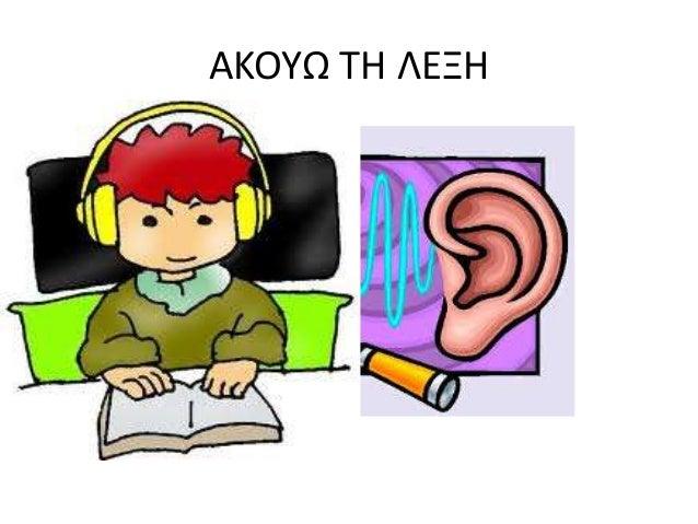 ΑΚΟΥΩ ΤΗ ΛΕΞΗ