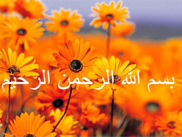 . الرحي الرحمن هللا بسمم