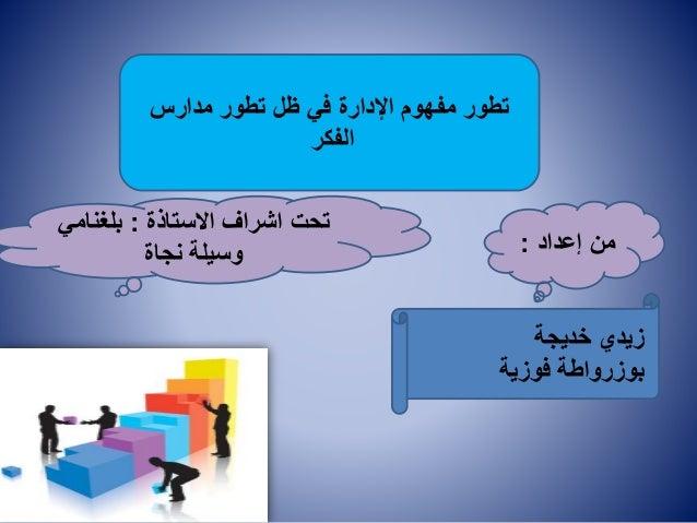 تطور مفهوم الإدارة في ظل تطور مدارس الفكر Slide 2