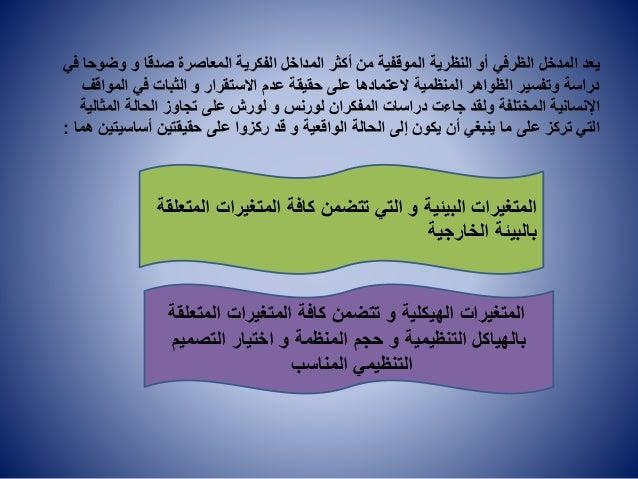 الثالث المطلب:باالهداف االدارة العاملة المنظمات تستهدفه ما أن من باألهداف اإلدارة مفهوم استخدم...