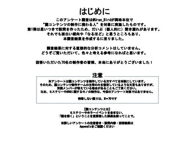謎コンテンツ制作者向けアンケート第1段:集計結果 Slide 2