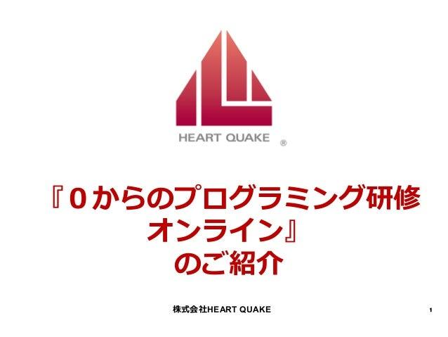 1 『0からのプログラミング研修 オンライン』 のご紹介 株式会社HEART QUAKE