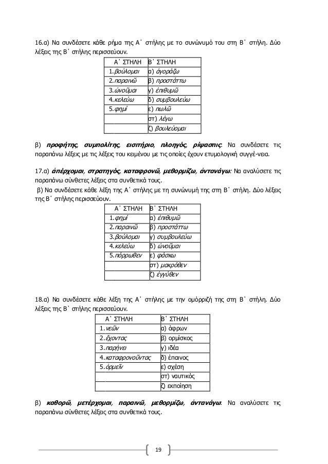 19 16.α) Να συνδέσετε κάθε ρήμα της Α΄ στήλης με το συνώνυμό του στη Β΄ στήλη. Δύο λέξεις της Β΄ στήλης περισσεύουν. Α΄ ΣΤ...