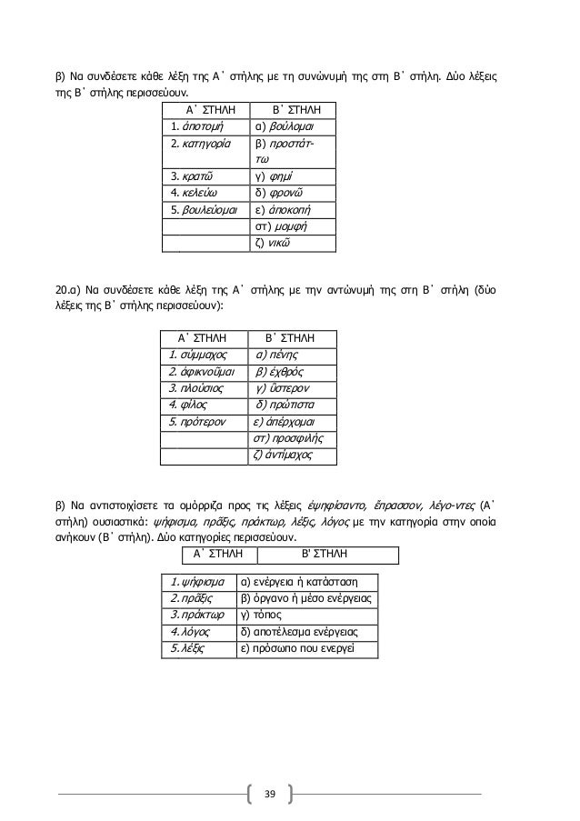 39 β) Να συνδέσετε κάθε λέξη της Α΄ στήλης με τη συνώνυμή της στη Β΄ στήλη. Δύο λέξεις της Β΄ στήλης περισσεύουν. Α΄ ΣΤΗΛΗ...