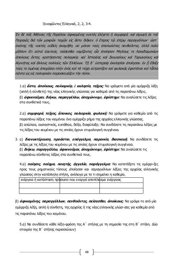 ΤΡΑΠΕΖΑ ΘΕΜΑΤΩΝ - ΛΕΞΙΛΟΓΙΚΕΣ ΑΣΚΗΣΕΙΣ ΞΕΝΟΦΩΝΤΑ