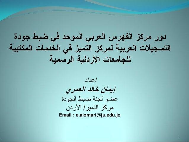 إعداد العمزي خالد إيمان الجىدة ضبط لجىت عضى مزكزالتميز/األردن Email : e.alomari@ju.edu.jo 1