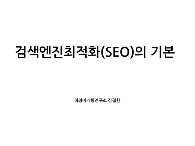 적정마케팅연구소 김철환 검색엔진최적화(SEO)의 기본