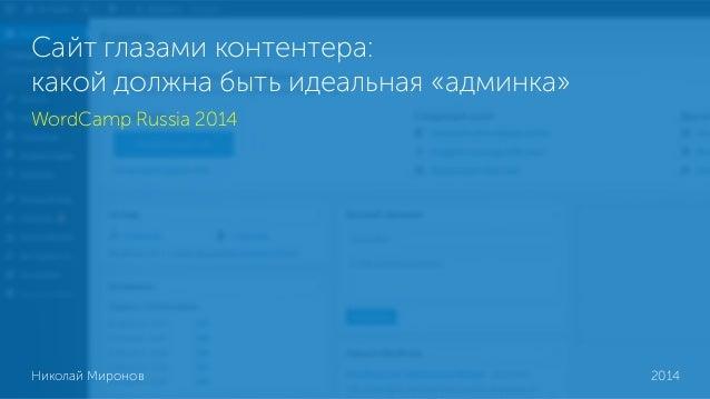 Сайт глазами контентера: какой должна быть идеальная «админка» WordCamp Russia 2014 Николай Миронов 2014