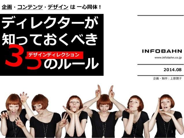 2014.08 www.infobahn.co.jp ディレクターが 知っておくべき のルール 企画・コンテンツ・デザイン は 一心同体! デザインディレクション 1 企画・制作:上原潤子