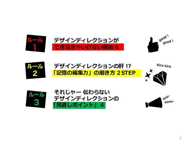 ディレクターが知っておくべき3つのデザインディレクションのルール Slide 2