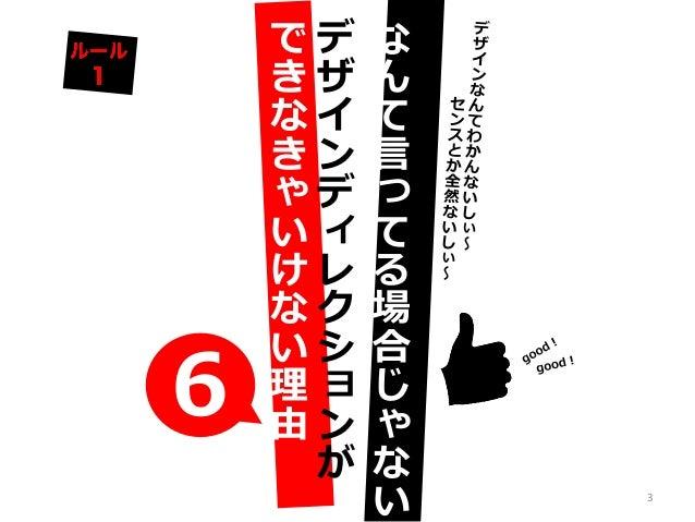 ディレクターが知っておくべき3つのデザインディレクションのルール Slide 3