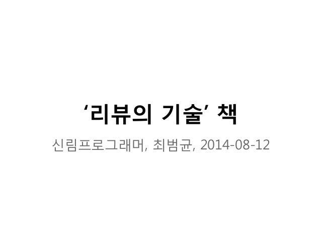 '리뷰의 기술' 책 신림프로그래머, 최범균, 2014-08-12
