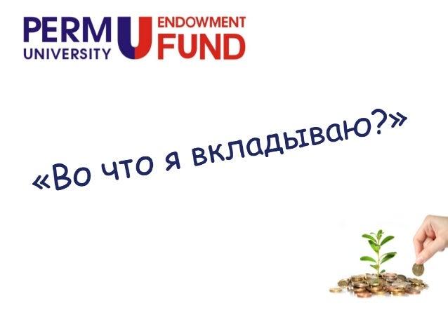 - наиболее эффективный инструмент финансирования вуза