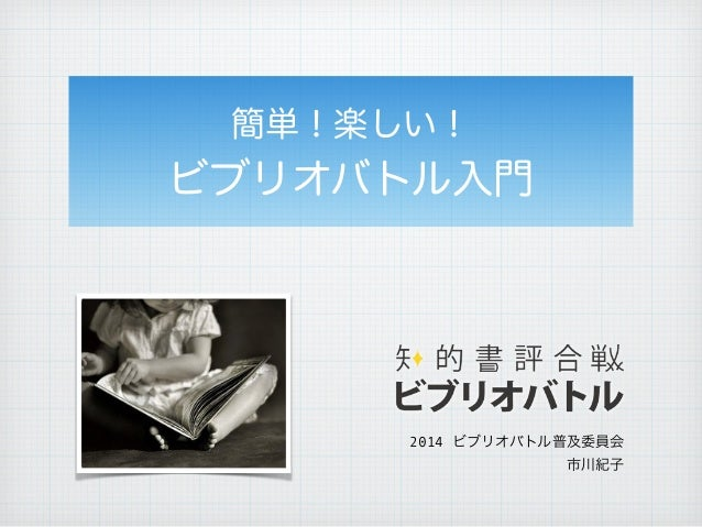 簡単!楽しい! ビブリオバトル入門 2014 ビブリオバトル普及委員会 市川紀子