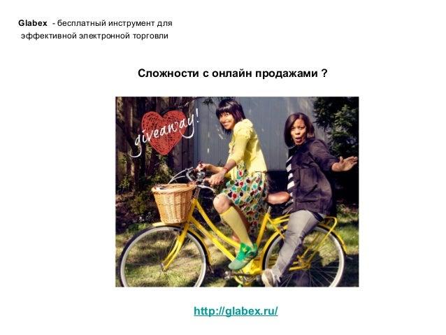 Сложности с онлайн продажами ? Glabex - бесплатный инструмент для эффективной электронной торговли http://glabex.ru/