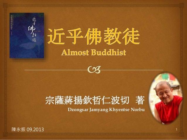 宗薩蔣揚欽哲仁波切 著 Dzongsar Jamyang Khyentse Norbu 1陳永振 09.2013