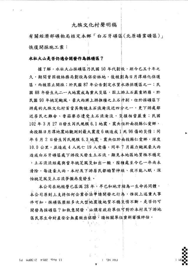 附件五、九族文化村聲明稿