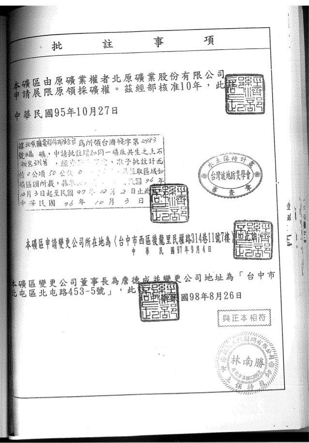 附件八、礦務局礦權展限公文