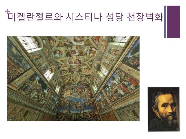 + 미켈란젤로와 시스티나 성당 천장벽화
