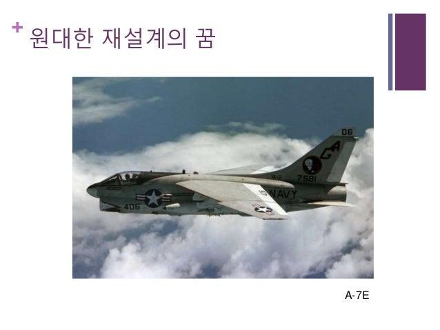 + 원대한 재설계의 꿈 A-7E