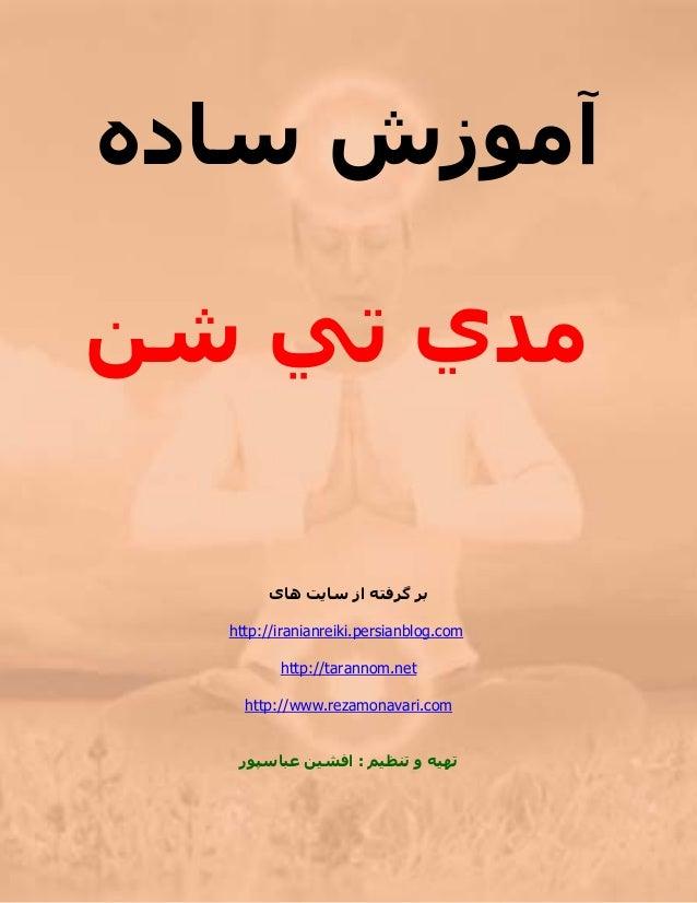 ﺳﺎدﻩ ﺁﻣﻮزش ﻣﺪيﺗﻲﺷﻦ ﺳﺎ از ﮔﺮﻓﺘﻪ ﺑﺮﻳﺖهﺎی com.persianblog.iranianreiki://http net.tarannom://http...
