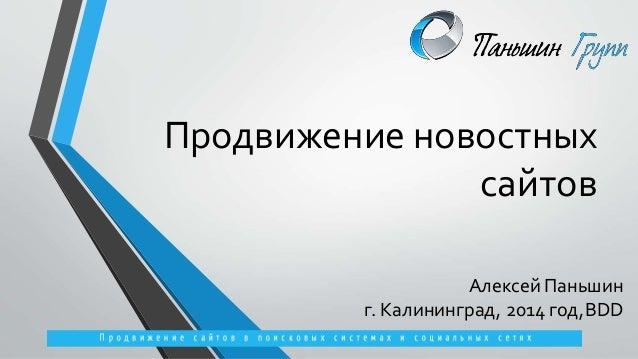 Продвижение новостных сайтов Алексей Паньшин г. Калининград, 2014 год,BDD