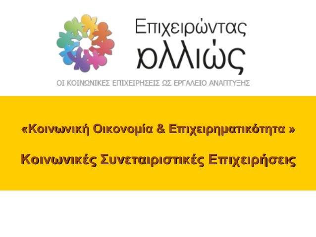 «Κοινωνική Οικονομία & Επιχειρηματικότητα »«Κοινωνική Οικονομία & Επιχειρηματικότητα » Κοινωνικές Συνεταιριστικές Επιχειρή...