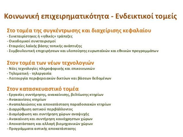 Στήριξη Γυναικείων Επιχειρήσεων από ΕΕ Κοινωνική επιχειρηματικότητα - Ενδεικτικοί τομείς Στο τομέα της συγκέντρωσης και δι...