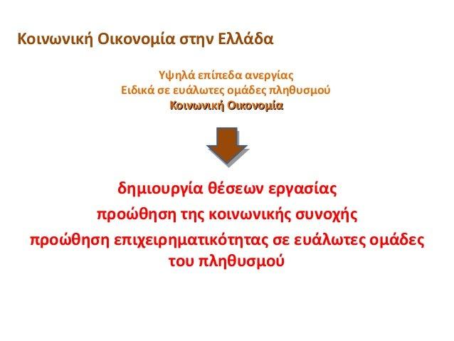Κοινωνική Οικονομία στην Ελλάδα Υψηλά επίπεδα ανεργίας Ειδικά σε ευάλωτες ομάδες πληθυσμού Κοινωνική ΟικονομίαΚοινωνική Οι...