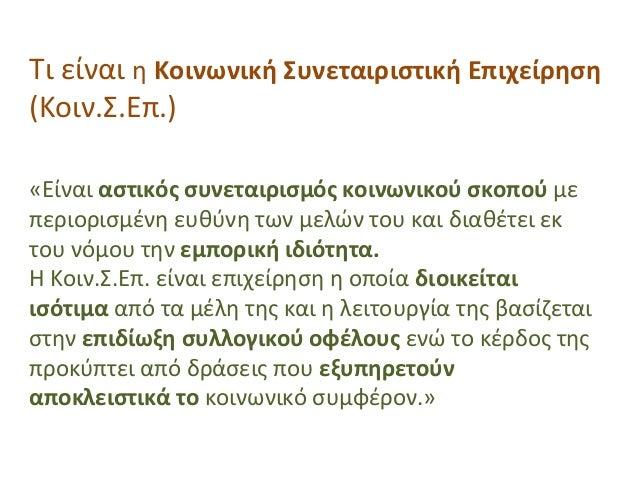 Στήριξη Γυναικείων Επιχειρήσεων από ΕΕΤι είναι η Κοινωνική Συνεταιριστική Επιχείρηση (Κοιν.Σ.Επ.) «Eίναι αστικός συνεταιρι...