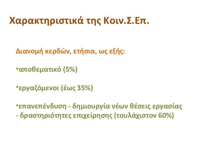 Χαρακτηριστικά της Κοιν.Σ.Επ. Διανομή κερδών, ετήσια, ως εξής: •αποθεματικό (5%) •εργαζόμενοι (έως 35%) •επανεπένδυση - δη...