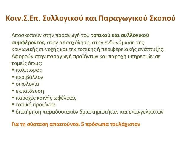 Στήριξη Γυναικείων Επιχειρήσεων από ΕΕ Κοιν.Σ.Επ. Συλλογικού και Παραγωγικού Σκοπού Αποσκοπούν στην προαγωγή του τοπικού κ...