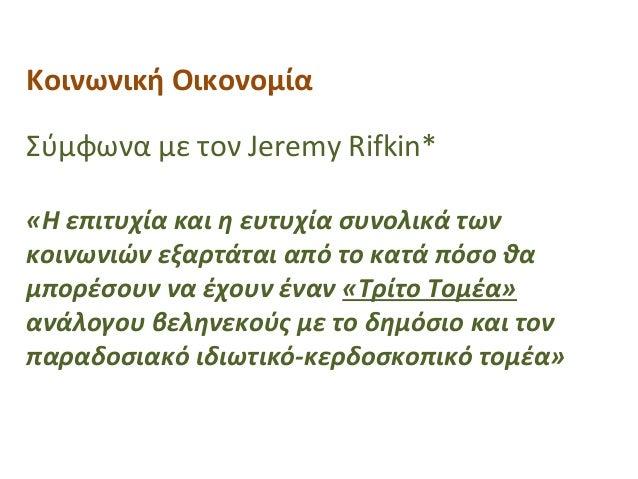 Σύμφωνα με τον Jeremy Rifkin* «Η επιτυχία και η ευτυχία συνολικά των κοινωνιών εξαρτάται από το κατά πόσο θα μπορέσουν να ...
