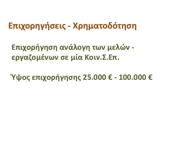 Στήριξη Γυναικείων Επιχειρήσεων από ΕΕ Επιχορηγήσεις - Χρηματοδότηση Επιχορήγηση ανάλογη των μελών - εργαζομένων σε μία Κο...