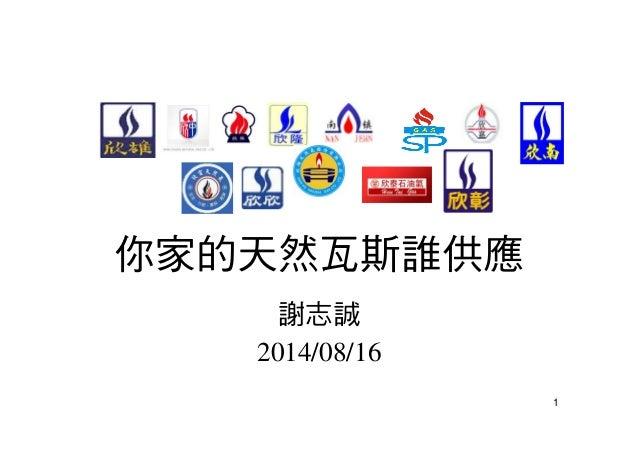 1 你家的天然瓦斯誰供應 謝志誠 2014/08/16