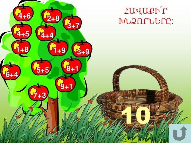 ՀԱՎԱՔԻ՛Ր ԽՆՁՈՐՆԵՐԸ:2+8 1+8 3+7 1+9 6+4 4+6 5+5 3+9 9+1 4+44+5 7+3 8+1 10