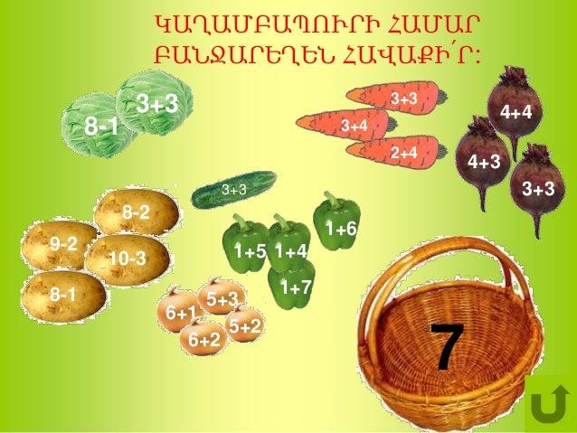 ԿԱՂԱՄԲԱՊՈՒՐԻ ՀԱՄԱՐ ԲԱՆՋԱՐԵՂԵՆ ՀԱՎԱՔԻ՛Ր: 3+48-1 6+1 3+3 1+7 3+3 2+4 3+3 4+3 4+4 5+3 6+2 5+2 1+4 1+6 1+5 3+3 9-2 8-2 10-3 8-...