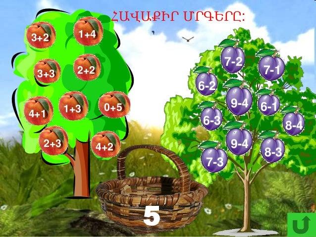 ՀԱՎԱՔԻՐ ՄՐԳԵՐԸ: 5 3+3 9-4 6-1 7-1 9-4 7-2 8-3 6-3 7-3 4+1 4+2 1+3 0+5 3+2 2+2 2+3 1+4 6-2 8-4