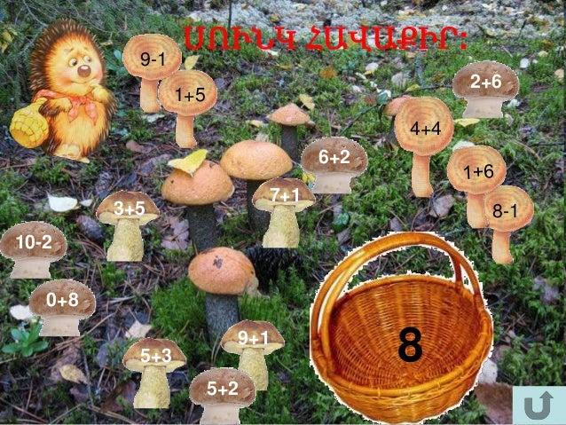 ՍՈՒՆԿ ՀԱՎԱՔԻՐ: 2+6 3+5 5+3 9+1 7+1 1+5 4+4 8-1 5+2 6+2 0+8 10-2 9-1 8