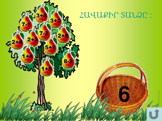 ՀԱՎԱՔԻՐ ՏԱՆՁԸ : 6 5+1 2+5 8-2 3+4 7-1 2+4 2+3 1+4 1+5 3+3 7-2